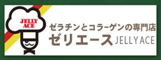 ゼリエース 緑枠.jpg