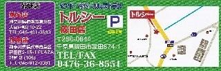 成田店チラシ�A トリミング後.jpg