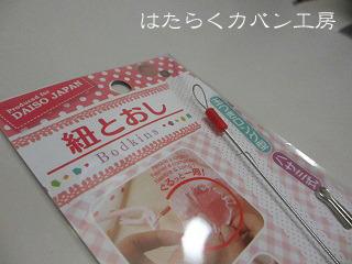 IMG_3409 文字入り .jpg